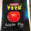 ペヤング Apple Pie taste を食べてみた! アップルパイ味