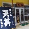 【新店探訪】宮古島産車エビの天丼を販売する森末慎二さんのお店「みゃ~く商店」