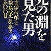 門田隆将 著『死の淵を見た男 吉田昌郎と福島第一原発の500日』より。イデオロギーと「人として」の意味と『Fukushima 50』。