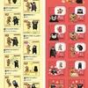 くまモン、ぽすくま 仲良し コラボ切手9月14日に発売