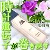 【AR Cosmetics TOKYO     La vie(ラヴィ)  美容液】