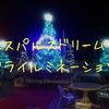 清水エスパルスドリームプラザのドリプライルミネーション2018を見に行ってクリスマス気分