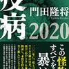 Book. 「この怪物がすべてを暴いた 門田隆将『疫病2020』」