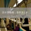 淡水信義線を使って台北観光を楽しむための各駅の情報【MRT(捷運)まとめ②】路線図や乗り換えも