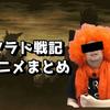 【アラド戦記】アラド戦記のアニメーションBEST5