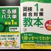 1週間の反省 7/30~8/5 夏休みじゃーーーー!!! 英検1級じゃーーー!!!