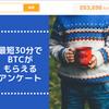 Tadacoin(タダコイン)を始めている人が多い!!無料でBTC取得が54人超えましたよ!!