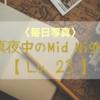 真夜中のMid Night 写真投稿 ~23日目~