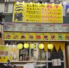 2016.12 ヨコハマ・野毛餃子巡り(その1:飛びっぷり健在!「三陽」のニンニクがっつり餃子)