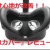 【オキュラスクエストアクセサリー】VR COVER(VRカバー)レビュー。~フィット感、汗対策が改善される