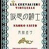 【電子書籍】『仮想の騎士』斉藤直子(惑星と口笛ブックス)