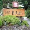 """お茶とフレンチのマリアージュ=""""ティーペアリング""""に満たされる@伊豆の老舗高級旅館「坐漁荘」"""