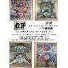【本日より開催】松澤秀延 個展 -抽象画と模型飛行機の展示、そしてクルド難民の支援-