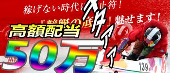 必勝法!【船の時代】10月8日に47万7420円的中!競艇の勝ち方・稼ぎ方・買い方