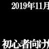 【2019年11月28日(木)】注目の経済指標と要人発言・初心者向け解説【FX】