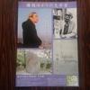 藤枝静男は静岡県藤枝市出身の作家です