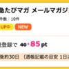 【ハピタス】阪急たびマガ メルマガ登録で85pt♪