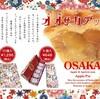 パッケージの美しさが魅力的なアップルパイ風お菓子!「大阪アップリコ(太陽食品)」