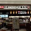 丸亀製麺で釜揚げうどんをおやつで食べました(*^^*)