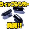 【O.S.P】シャッドキャロライナリグ専用シンカー「ウィップシンカー」発売!