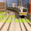 東京メトロ 7000系 有楽町線