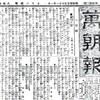 【都市伝説】文春砲も真っ青のゴシップ誌・萬朝報によって暴かれた伊藤博文のゲス不倫が凄すぎる!