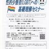 「~多様な性について考える~性的少数者(LGBT)への基礎理解セミナー」のご案内