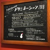 広島のイルミネーション(ドリミネーション2018)