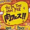 【山梨県都留市】肉フェス in 都留/全国で話題のイベントが都留でも!肉を食べて食べて食べつくそう!【イベント】
