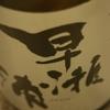 『早瀬浦 純米酒』若狭湾の入江に面する蔵が造る、地元の漁師に愛される酒。