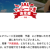JALマイレージ王決定戦予選突破&予選問題解説(前編)