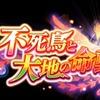 【DQR】第3弾カードパック「不死鳥と大地の命動」PVきたー!