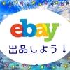 【3時間目】eBay輸出 出品の方法!~実際に出していこう~