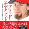 エルドレッド、著書「広島を愛し、広島に愛された男」2/24発売