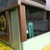 おみずの島プロジェクト 長野県宮田村の防災アプリ、屋久島での導入予定は今年度中?