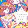 暦少女たち、宇宙船を駆ける 新井素子『星へ行く船シリーズ3 カレンダー・ガール』感想