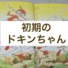 初期のドキンちゃんはスリムだった(ドキンちゃん初登場)【絵本】