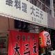 """ひさびさの寝屋川市香里園の""""大三元""""は最高でした(笑)"""