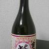 芋焼酎 宝山 別選 紫を飲んでみた【味の評価】