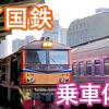 タイ国立鉄道は、やっぱり異国の楽しみ方の極致(Vlogやってみました)