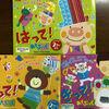 100円知育本のおすすめ3選(2~3歳児用)