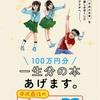 【一生分の本がもらえる】100万円分の本がもらえる!読書一生分キャンペーンのプレゼント内容と応募方法!