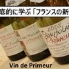 フランスの新酒 Vin de Primeur ★ 解禁日、生産色、ラベル表記 など