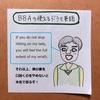【BBAの使えるドラマ英語】僕の妻(彼女)を口説くな!