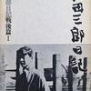 黒田三郎日記 戦後篇Ⅰ