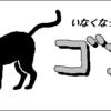 HyperCardスタック「いなくなったゴンのこと」(1995年)紹介