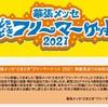 """【幕張メッセ""""どきどき""""フリーマーケット2021 開催見送りについて】"""