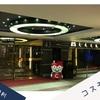 コスモスホテル・台北駅近くにある立地条件抜群のおすすめホテル