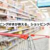 【趣味】ショッピング好きが教える。ショッピングの嗜み