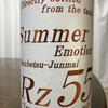 とびっきりフレッシュな酒『Rz55 summer emotion』(サマーエモーション) 酒蔵のタンクから直に汲まれたお酒です。